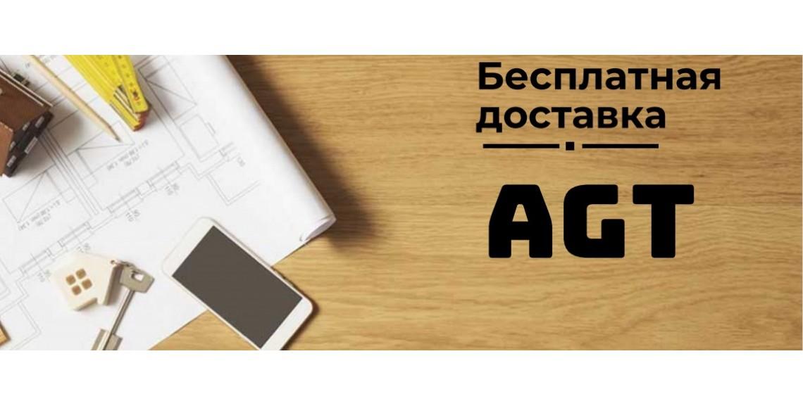 Бесплатная доставка AGT